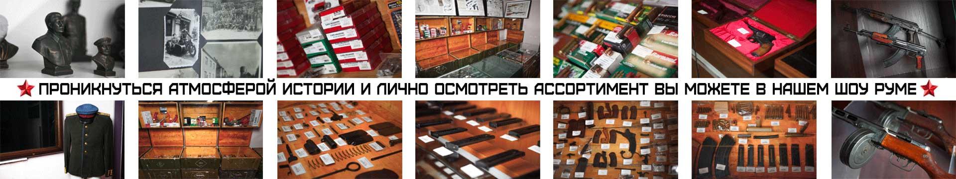 Интернет-магазин военного антиквариата