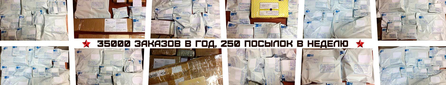Отправка посылок